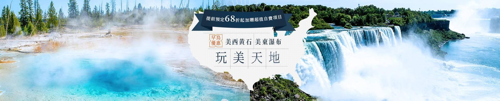 黄石+瀑布早鸟-bg